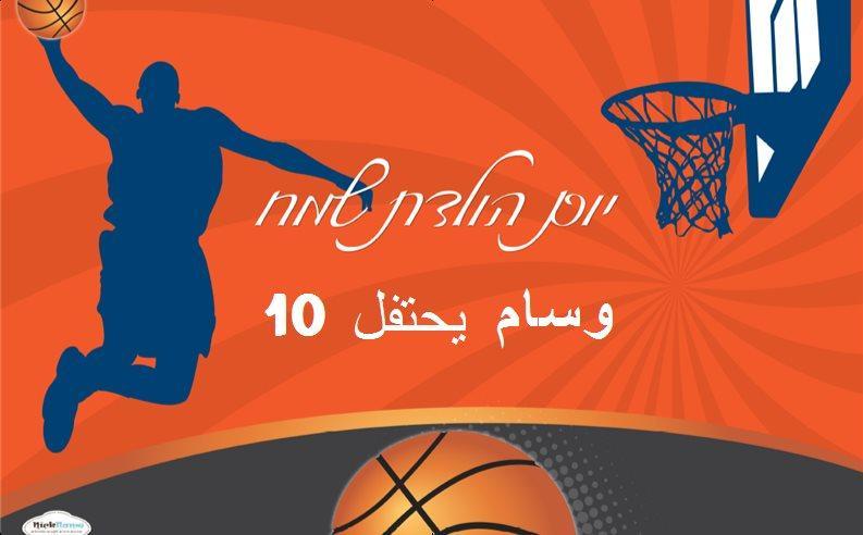 يافطات لعيد ميلاد (פוסטרים ליומולדת בערבית) - יום הולדת כדורסל (בערבית)