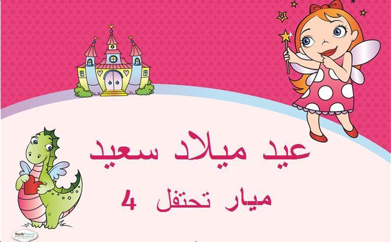 يافطات لعيد ميلاد (פוסטרים ליומולדת בערבית) - יום הולדת פיות בממלכה קסומה (בערבית)