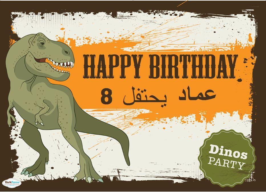 يافطات لعيد ميلاد (פוסטרים ליומולדת בערבית) - יום הולדת טי-רקס (בערבית)
