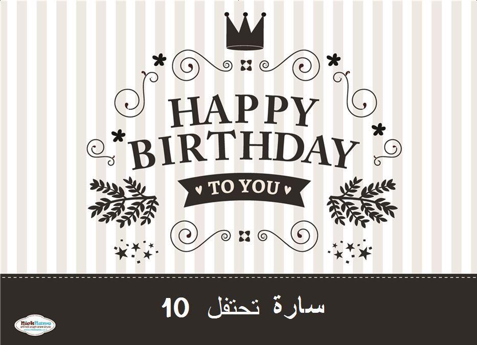 يافطات لعيد ميلاد (פוסטרים ליומולדת בערבית) - יום הולדת פסים בשחור-לבן לבנות (בערבית)