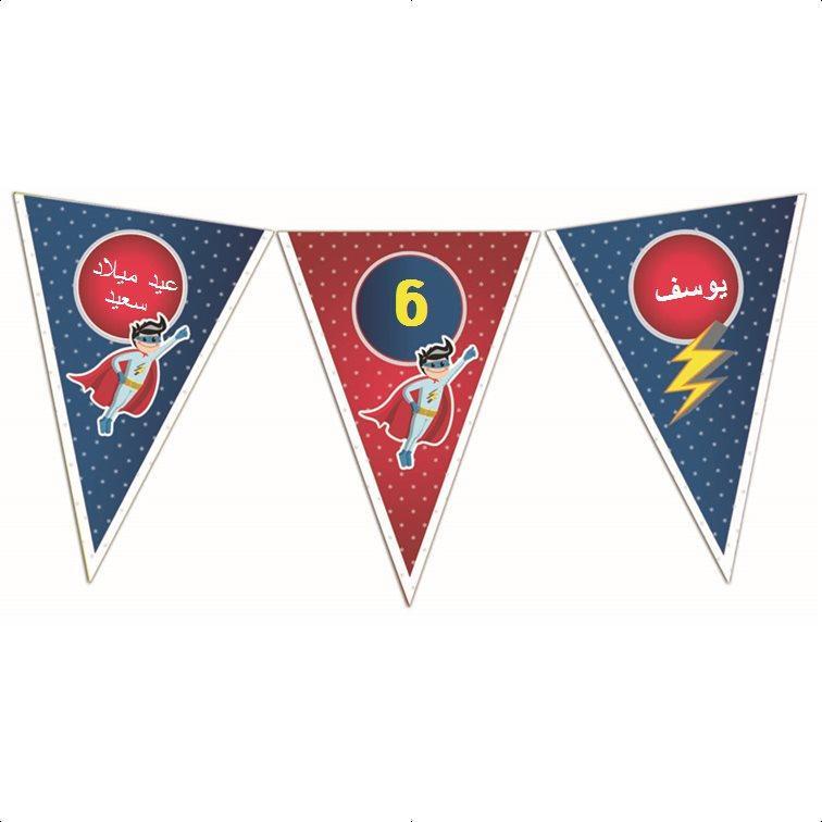 حبل أعلام لعيد ميلاد (שרשרת דגלים ליומולדת בערבית) - יום הולדת גיבור על (בערבית)