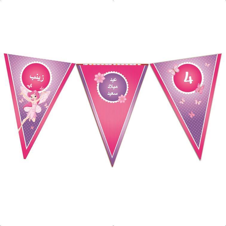 حبل أعلام لعيد ميلاد (שרשרת דגלים ליומולדת בערבית) - יום הולדת פיית הפרפרים (בערבית)