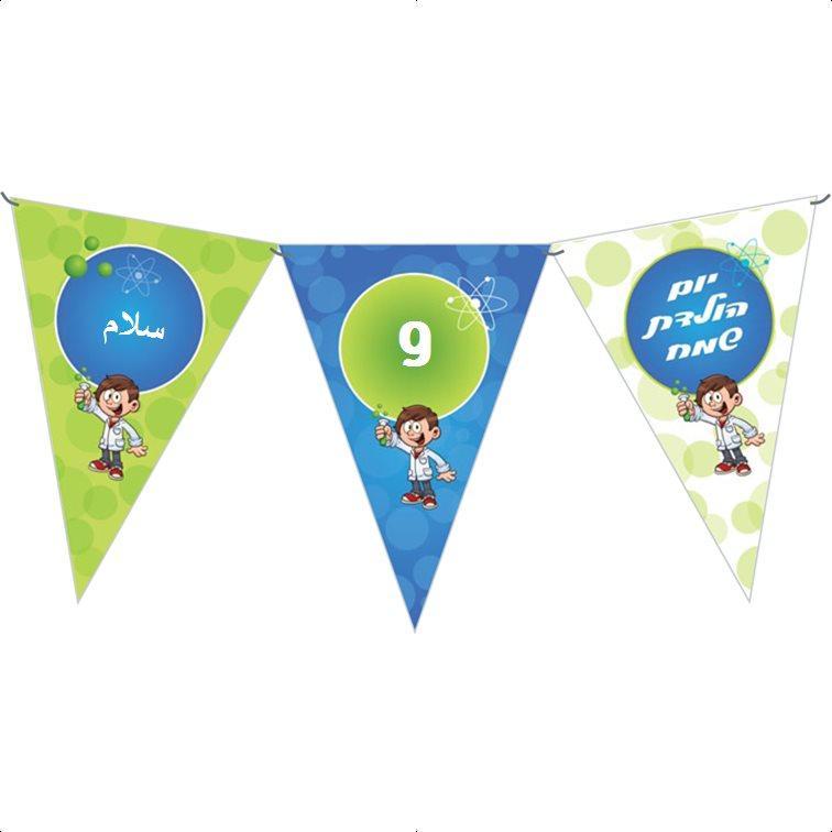 حبل أعلام لعيد ميلاد (שרשרת דגלים ליומולדת בערבית) - יום הולדת מדען (בערבית)