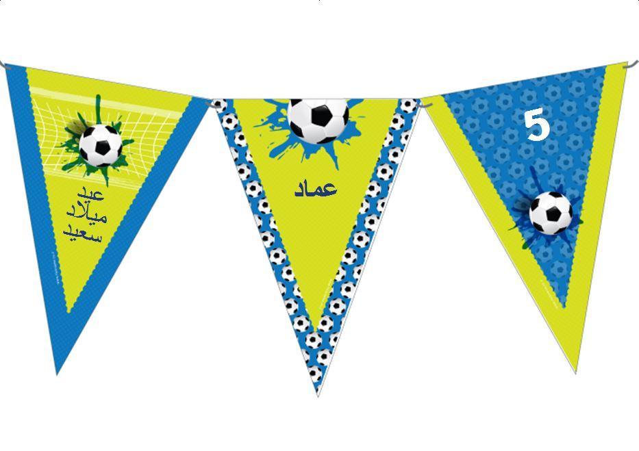 حبل أعلام لعيد ميلاد (שרשרת דגלים ליומולדת בערבית) - יום הולדת כדורגל (בערבית)