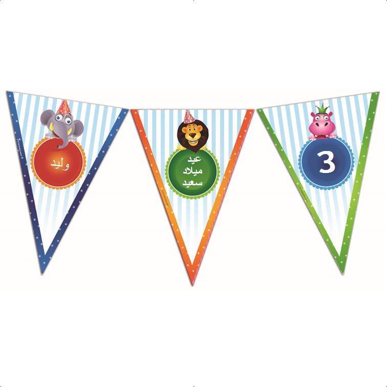 حبل أعلام لعيد ميلاد (שרשרת דגלים ליומולדת בערבית) - יום הולדת חיות בר בירוק לבנים (בערבית)