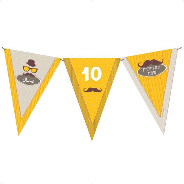 حبل أعلام لعيد ميلاد (שרשרת דגלים ליומולדת בערבית) - יום הולדת היפסטר בצהוב (בערבית)
