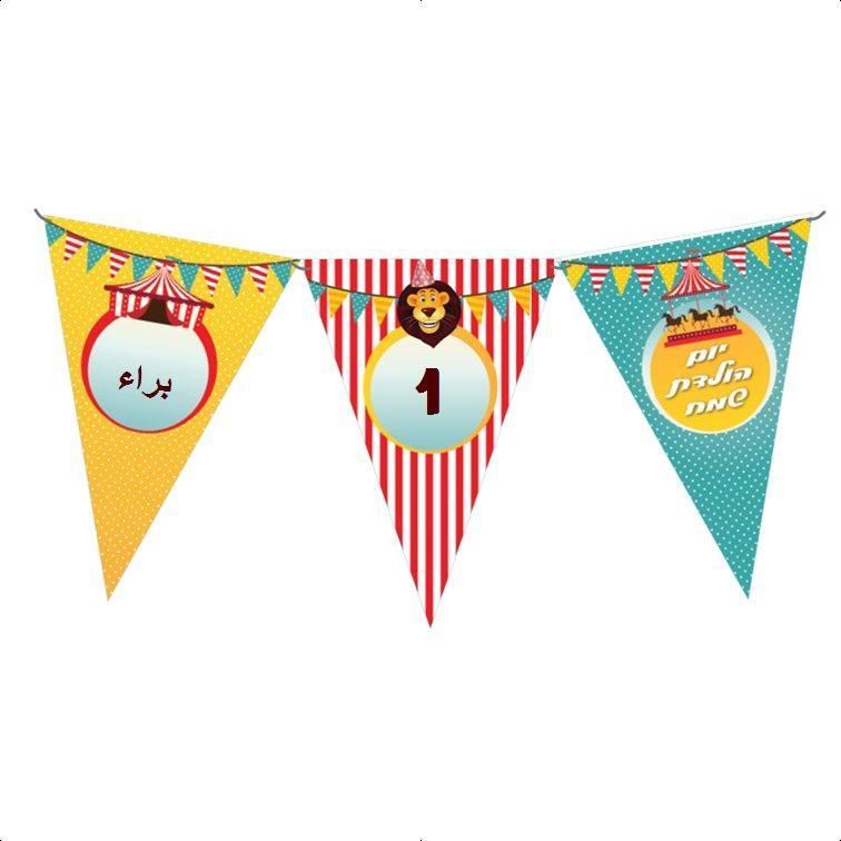 حبل أعلام لعيد ميلاد (שרשרת דגלים ליומולדת בערבית) - יום הולדת קרקס לבנים (בערבית)