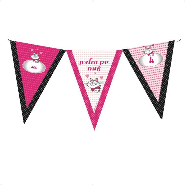 حبل أعلام لعيد ميلاد (שרשרת דגלים ליומולדת בערבית) - יום הולדת חתול ורוד (בערבית)
