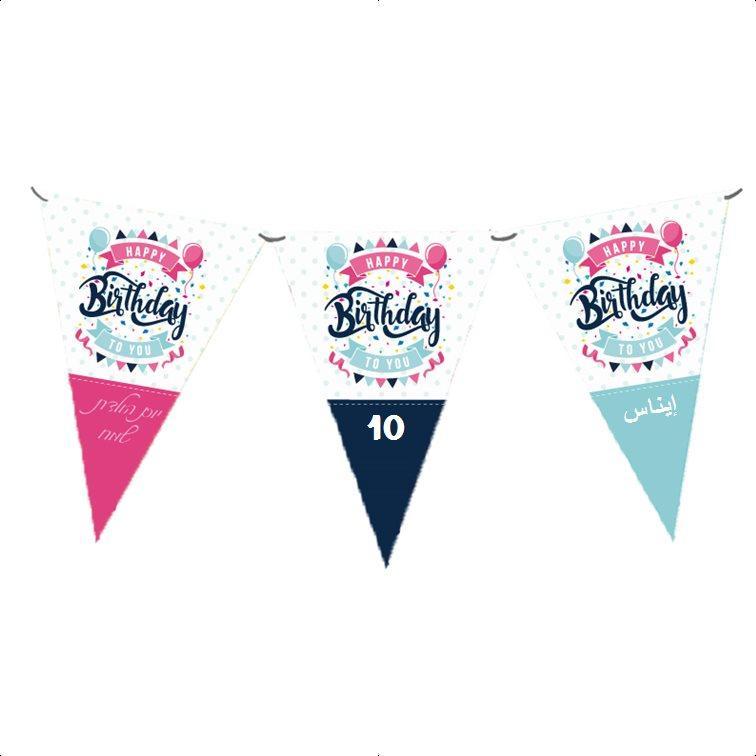 حبل أعلام لعيد ميلاد (שרשרת דגלים ליומולדת בערבית) - יום הולדת מנטה-מסטיק (בערבית)