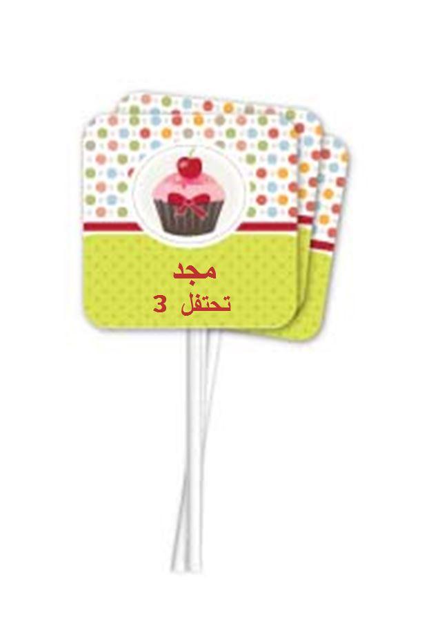 زخارف كعيكات عيد ميلاد (קישוטי קאפקייקס ליומולדת בערבית) - יום הולדת קאפקייק (בערבית)