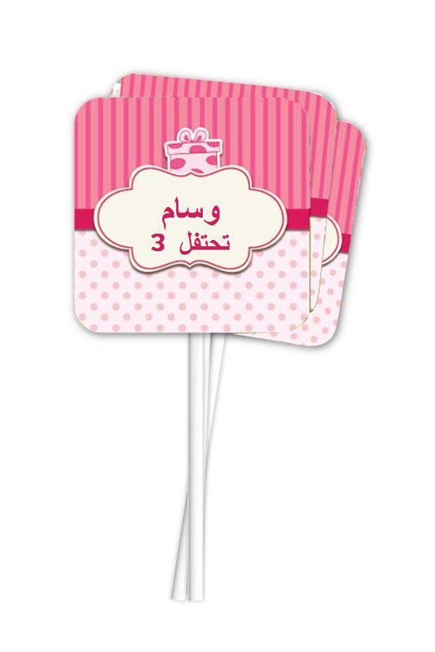 زخارف كعيكات عيد ميلاد (קישוטי קאפקייקס ליומולדת בערבית) - יום הולדת חגיגה בורוד (בערבית)