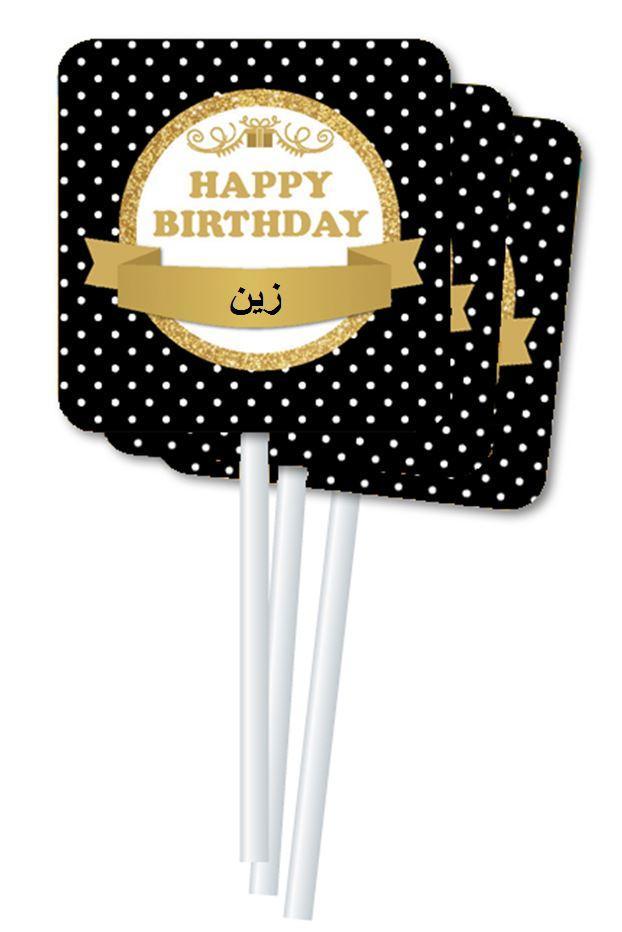 زخارف كعيكات عيد ميلاد (קישוטי קאפקייקס ליומולדת בערבית) - יום הולדת זהב לבנים (בערבית)
