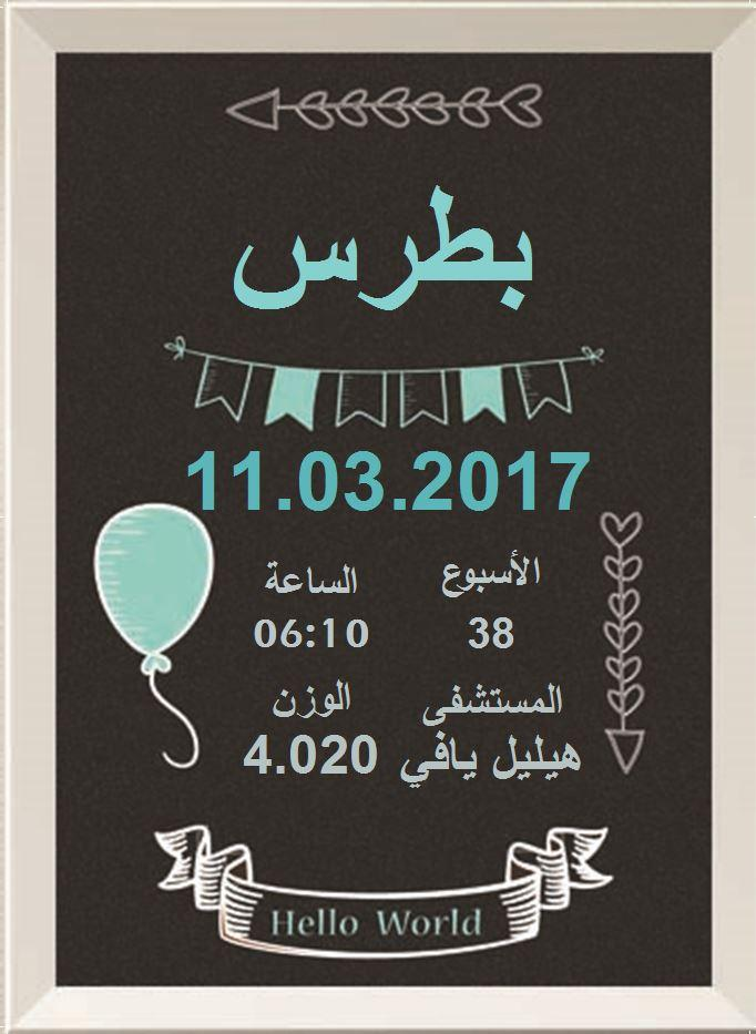 شهادة ميلاد مزخرفة  (תעודות לידה בערבית) - طبشورة زرقاء (גיר בתכלת בערבית)