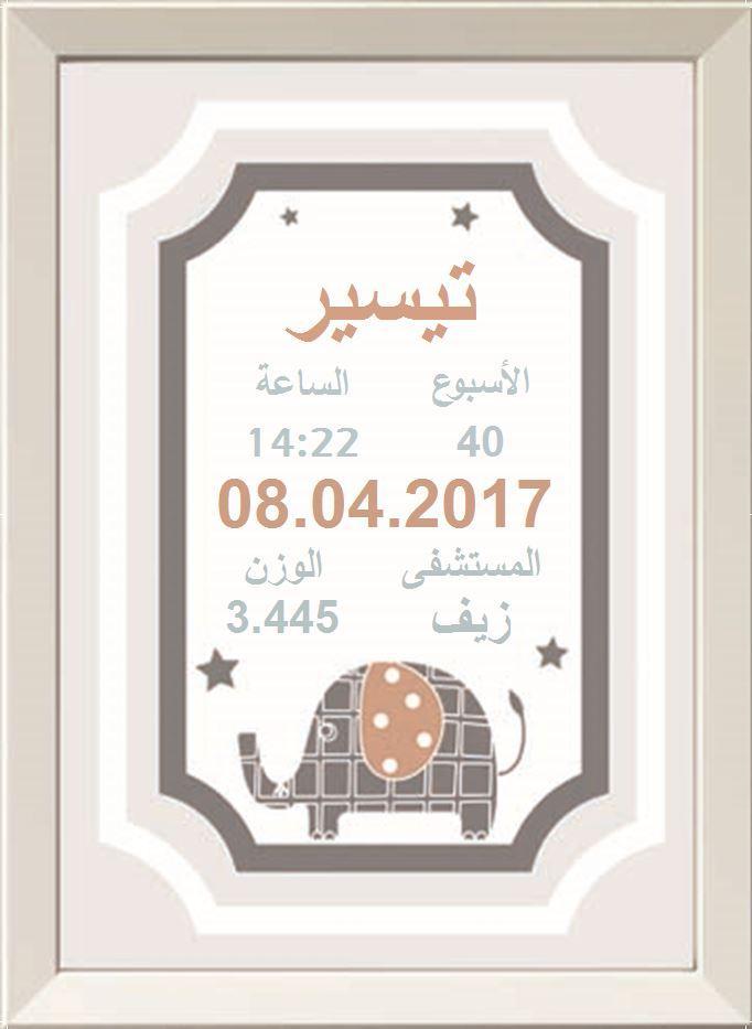 شهادة ميلاد مزخرفة  (תעודות לידה בערבית) - فيل لطيف (פילפילון חמוד בערבית)
