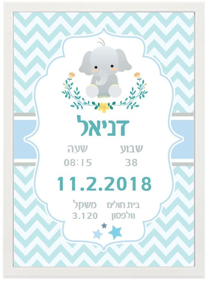 תעודות לידה מעוצבות - הפיל הכחול