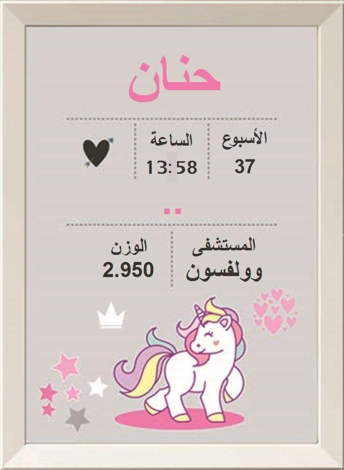 شهادة ميلاد مزخرفة  (תעודות לידה בערבית) - وحيد القرن اللطيف (חד קרן מתוק בערבית)