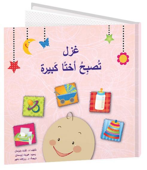 قصص للأولاد والبنات شخصية باللغة العربية (ספרי ילדים בערבית) - أنا أصبح أختًا كبيرة (كتاب للبنات) אני הופכת לאחות גדולה בערבית