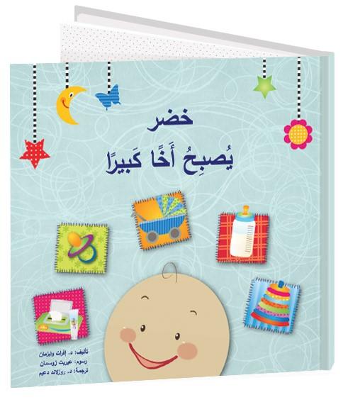قصص للأولاد والبنات شخصية باللغة العربية (ספרי ילדים בערבית) - أنا أصبح أخًا كبيرًا (كتاب للبنين) (אני הופך לאח גדול בערבית)