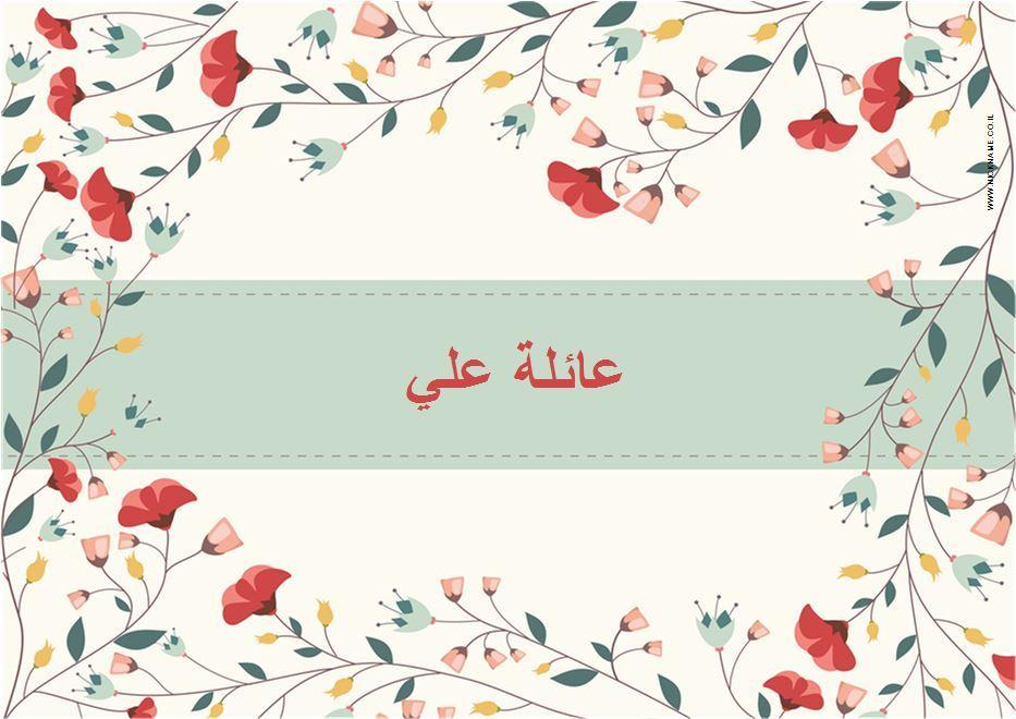 قاعدة طعام للضيافة (פלייסמנטים מעוצבים לשולחן בערבית) - أزهار صغيرة (פרחים עדינים בערבית)