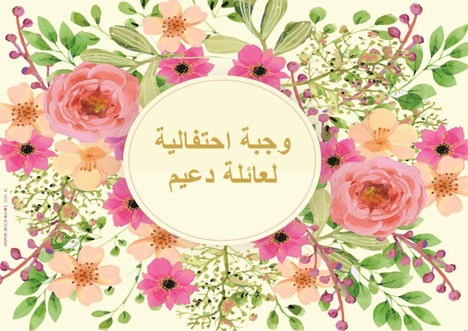 قاعدة طعام للضيافة (פלייסמנטים מעוצבים לשולחן בערבית) - أزهار العيد (פרחים לחג בערבית)