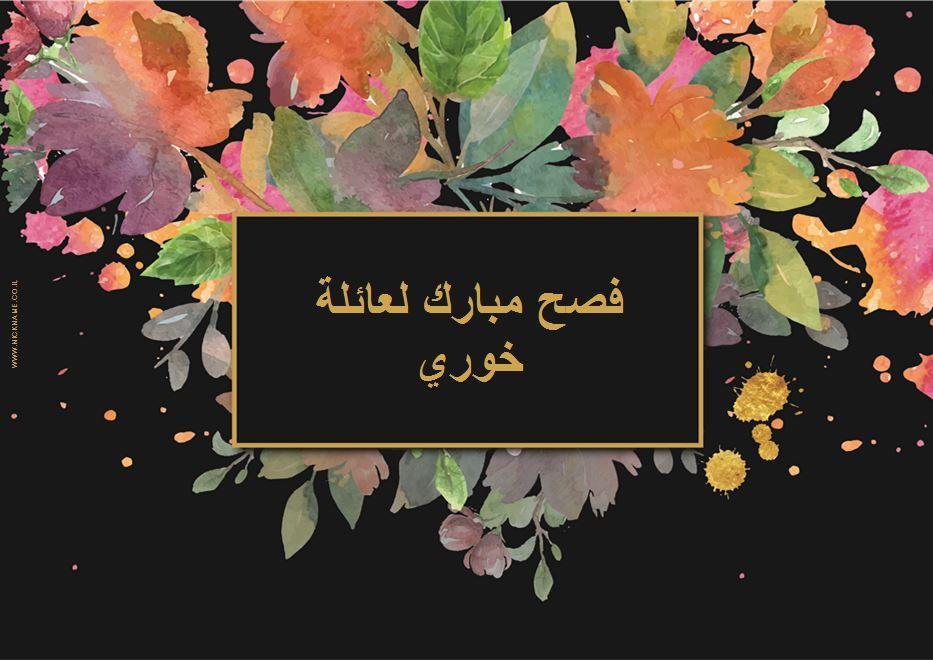قاعدة طعام للضيافة (פלייסמנטים מעוצבים לשולחן בערבית) - حفلة بالألوان (חגיגה של צבעים בערבית)