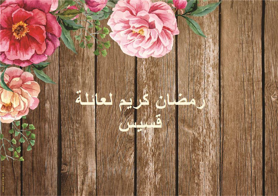 قاعدة طعام للضيافة (פלייסמנטים מעוצבים לשולחן בערבית) - قروي (כפרי בערבית)