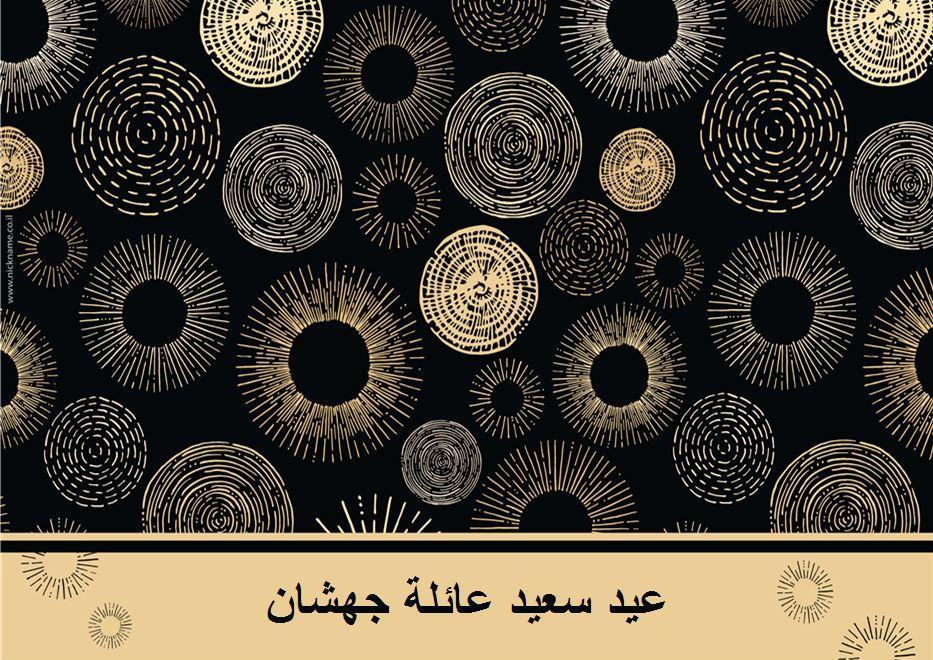 قاعدة طعام للضيافة (פלייסמנטים מעוצבים לשולחן בערבית) - كمال (מושלמות בערבית)