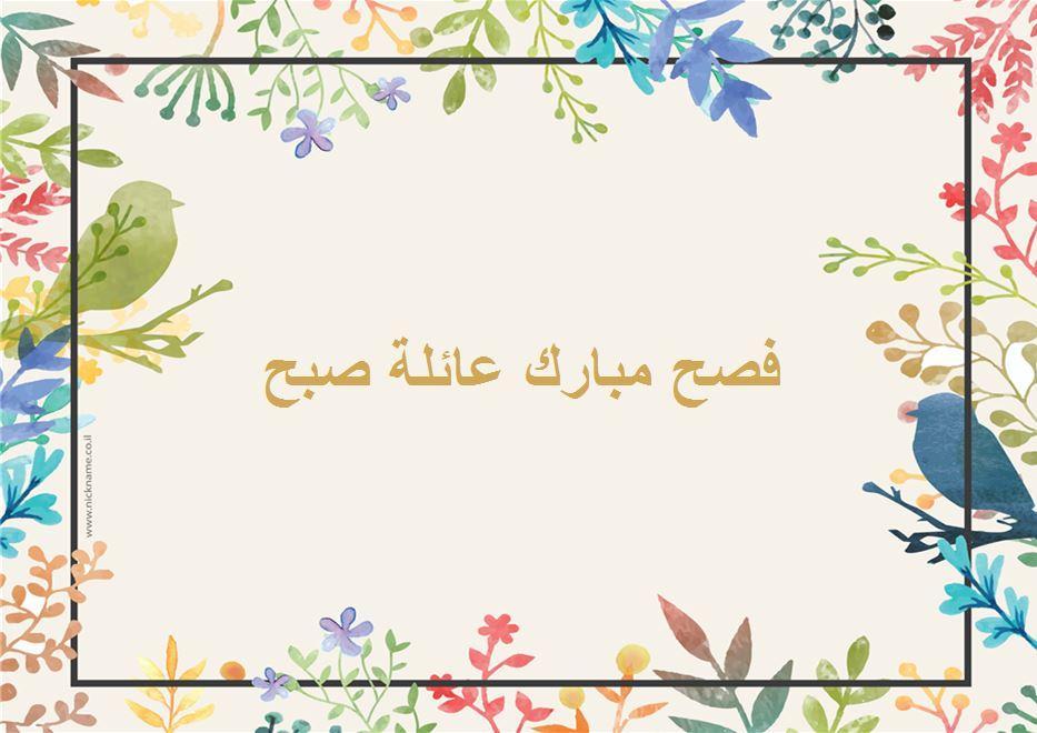 قاعدة طعام للضيافة (פלייסמנטים מעוצבים לשולחן בערבית) - ألوان مائية (צבעי מים בערבית)