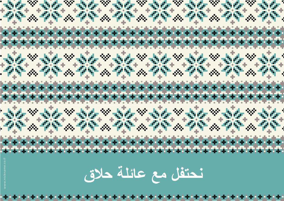 قاعدة طعام للضيافة (פלייסמנטים מעוצבים לשולחן בערבית) - تطريز (נורדי בערבית)