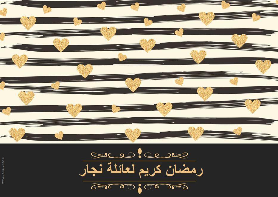 خطوط وقلوب (פסים ולבבות בערבית)