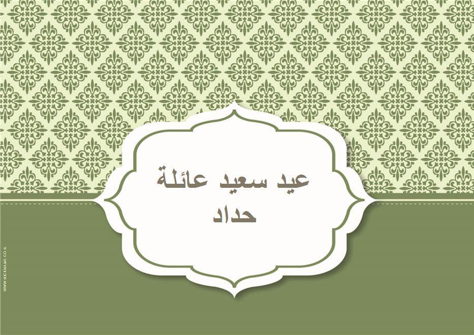 قاعدة طعام للضيافة (פלייסמנטים מעוצבים לשולחן בערבית) - أخضر ربيعي (ירוק חגיגי בערבית)