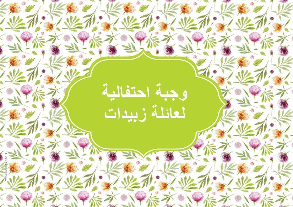 قاعدة طعام للضيافة (פלייסמנטים מעוצבים לשולחן בערבית) - حقل أزهار (שדה פרחים בערבית)