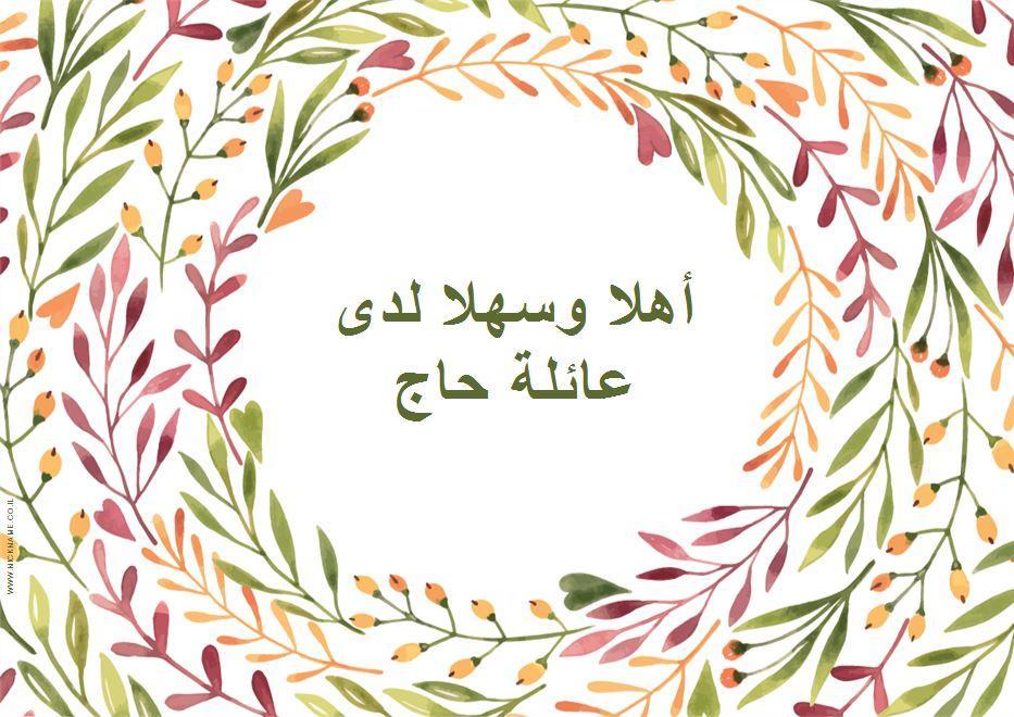 قاعدة طعام للضيافة (פלייסמנטים מעוצבים לשולחן בערבית) - حلقة أزهار (פרחים במעגל בערבית)