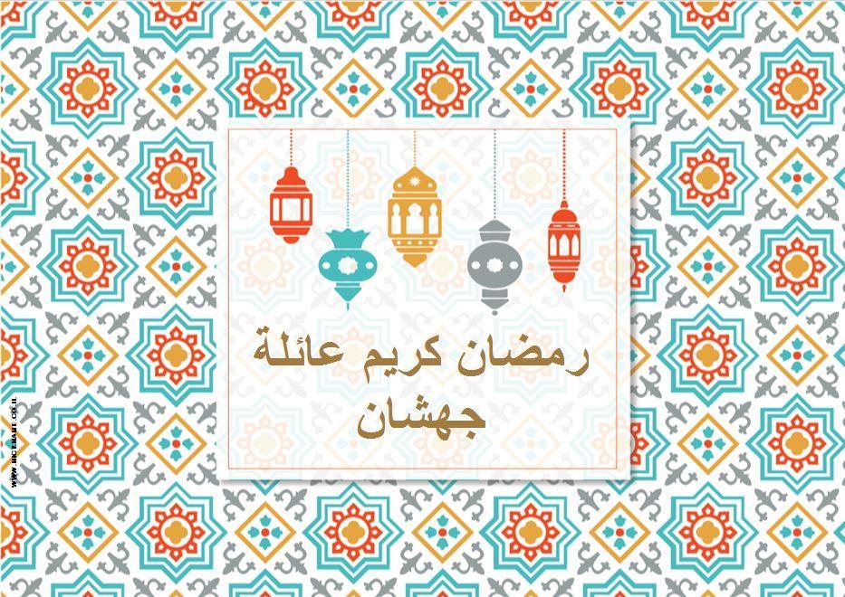 قاعدة طعام للضيافة (פלייסמנטים מעוצבים לשולחן בערבית) - فوانيس رمضان (ערבסקה בערבית)