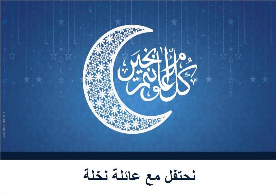 قاعدة طعام للضيافة (פלייסמנטים מעוצבים לשולחן בערבית) - رمضان كريم (רמאדן כחול בערבית)