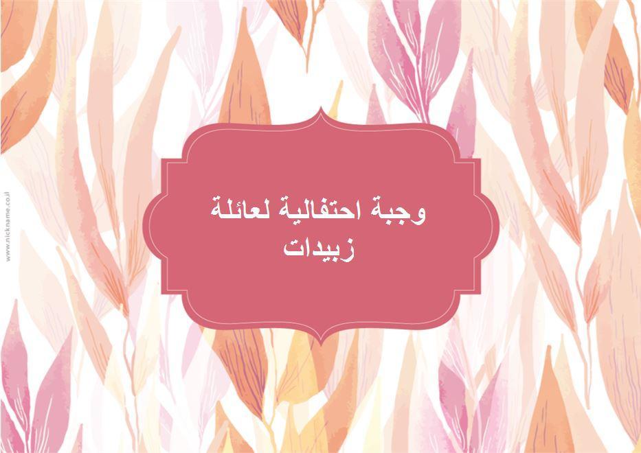 قاعدة طعام للضيافة (פלייסמנטים מעוצבים לשולחן בערבית) - أوراق الزهور (גבעולים בערבית)