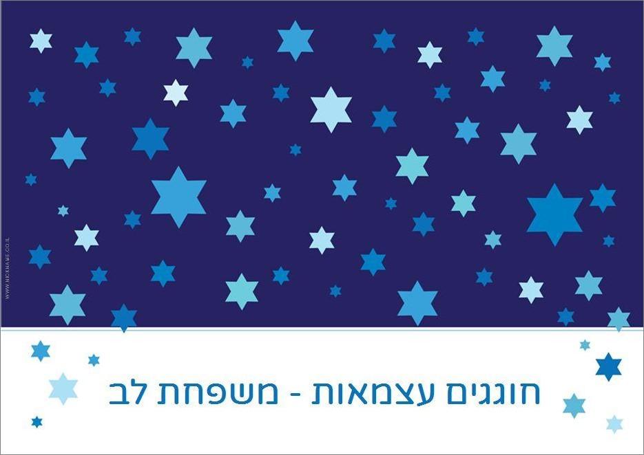 פלייסמנטים לחג השבועות - מגן דוד