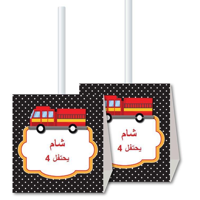 יום הולדת כבאי (בערבית)