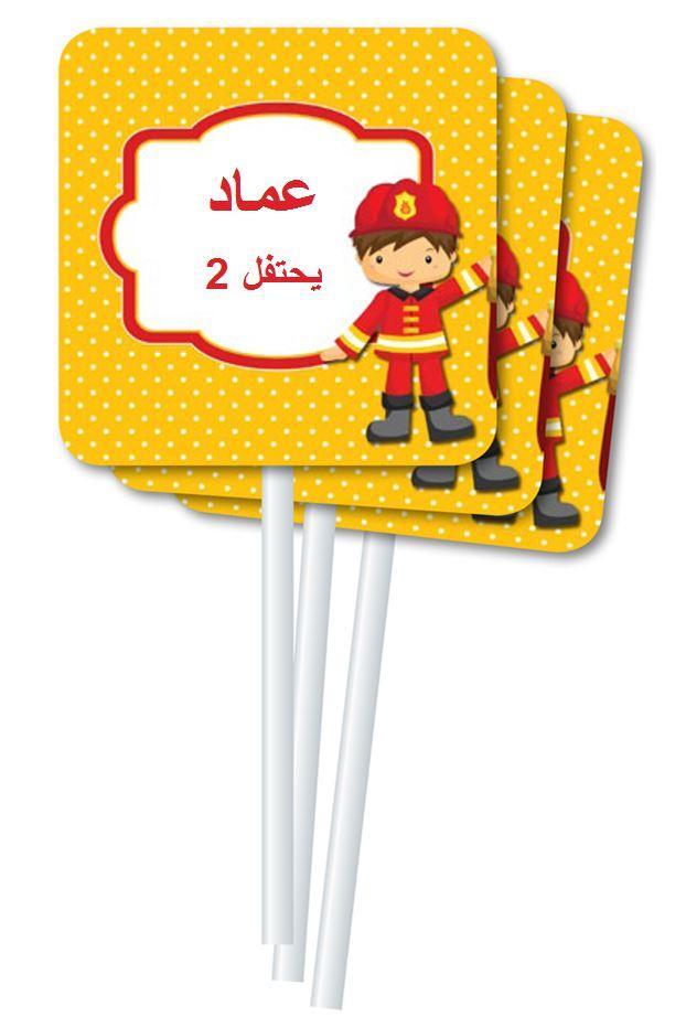 زخارف كعيكات عيد ميلاد (קישוטי קאפקייקס ליומולדת בערבית) - יום הולדת כבאי (בערבית)