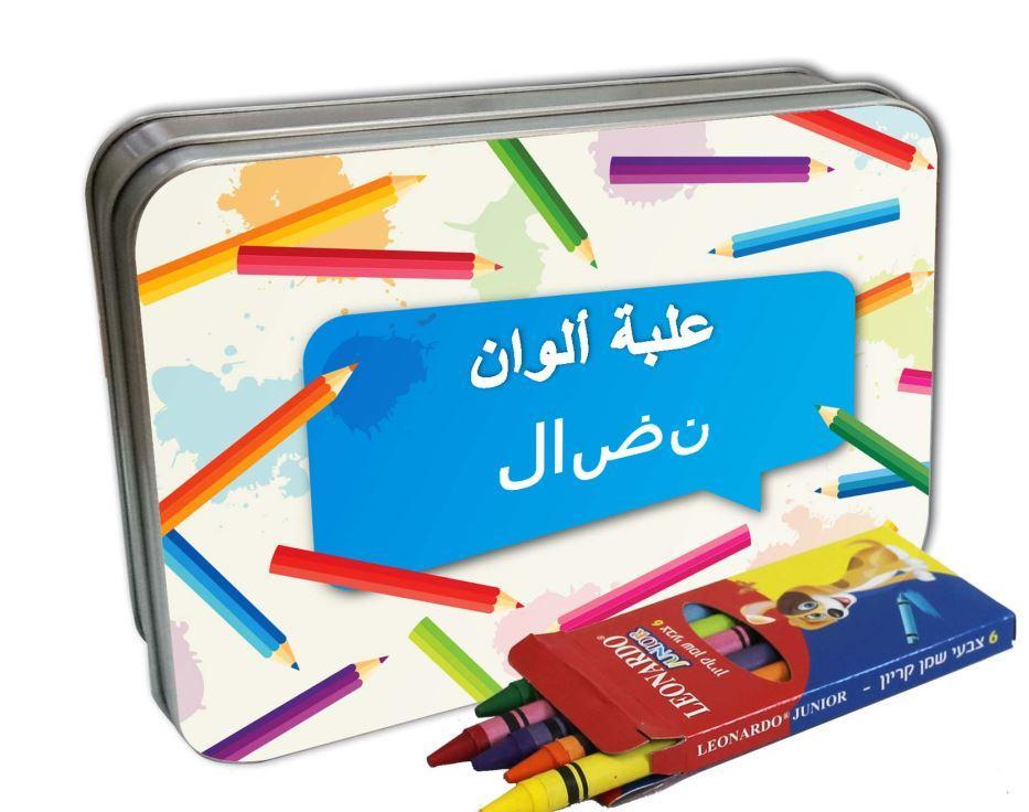 ألواني (קופסת הצבעים שלי בערבית)