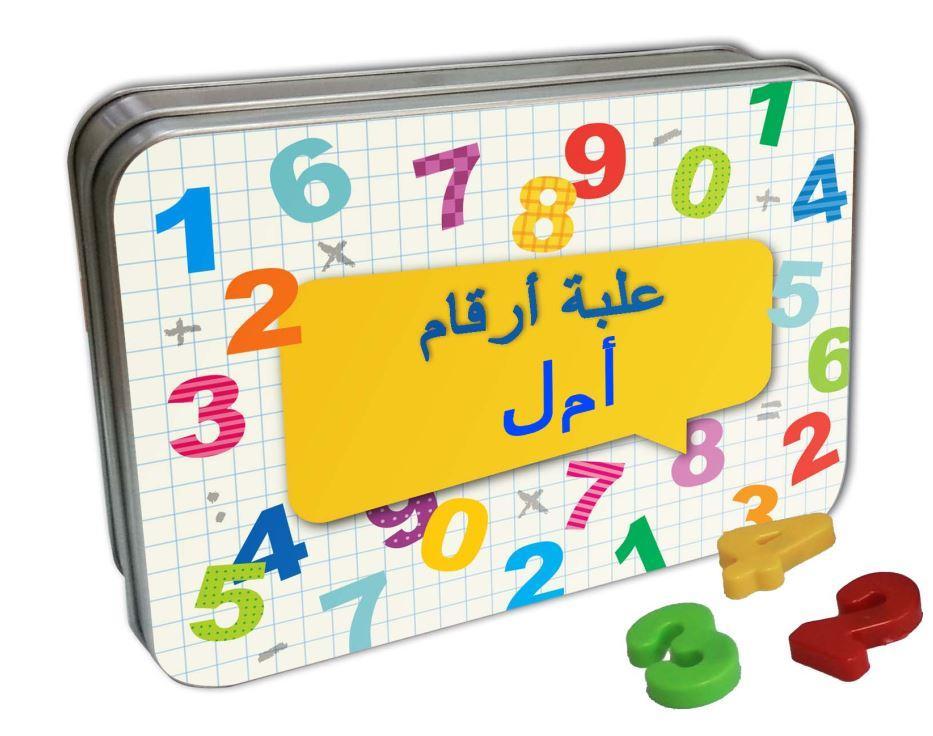 علبة أرقامنا (קופסת המספרים שלנו בערבית)