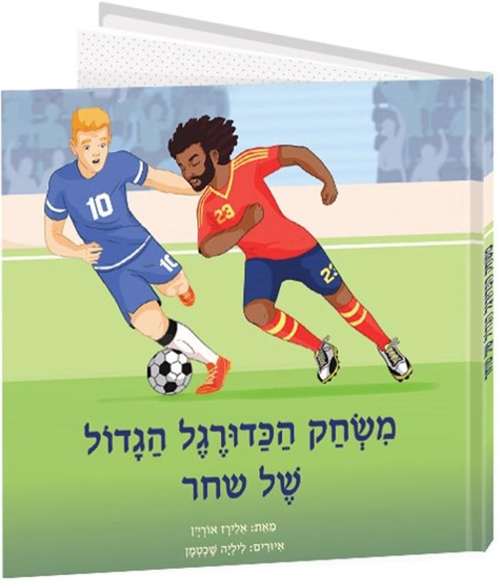 ספרי ילדים אישיים - משחק הכדורגל שלי