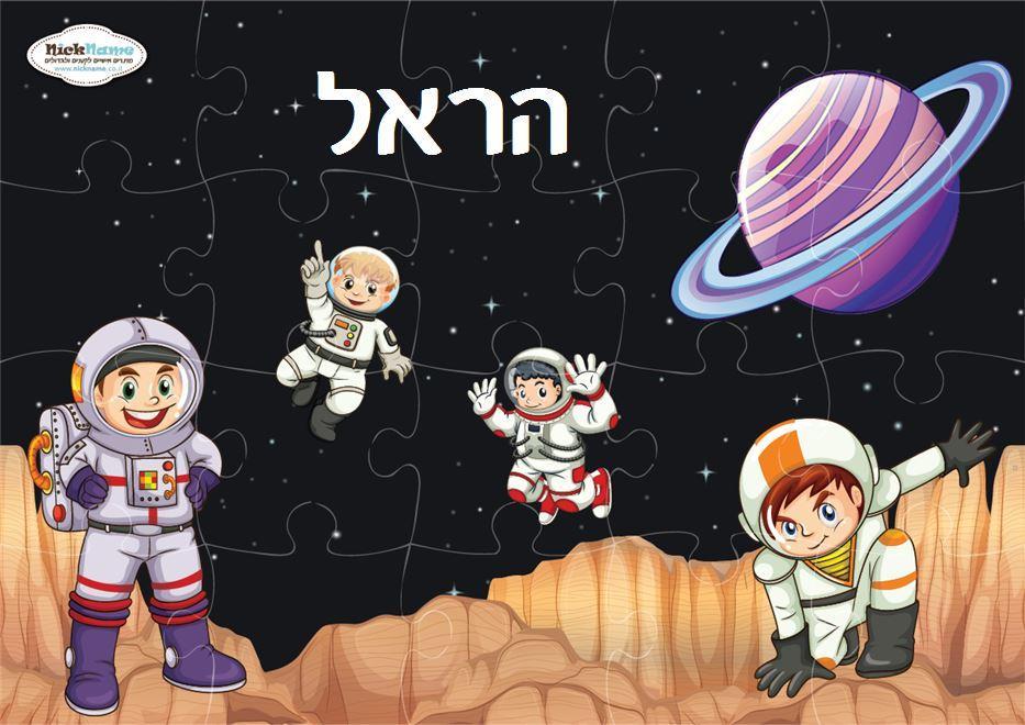 פאזלים לילדים - גיבורים בחלל