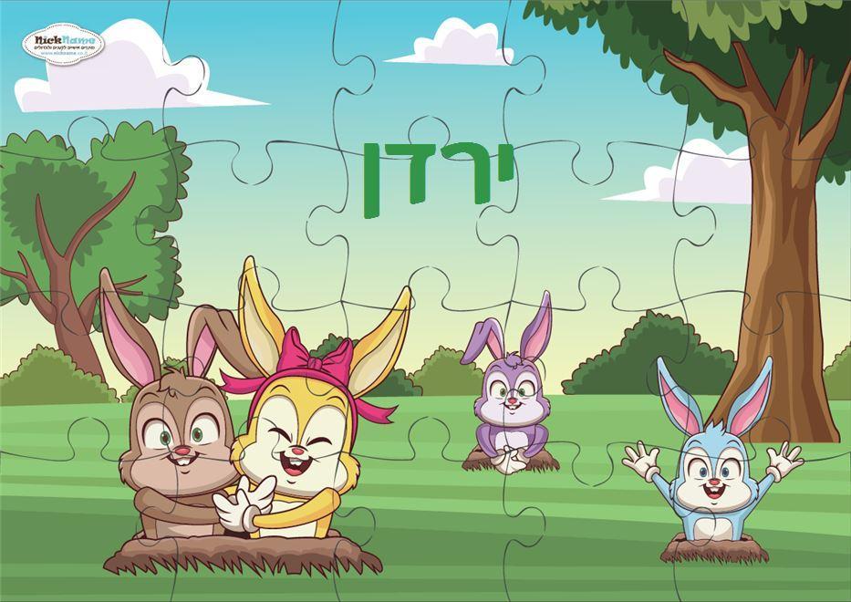 פאזלים לילדים - ארנבונים