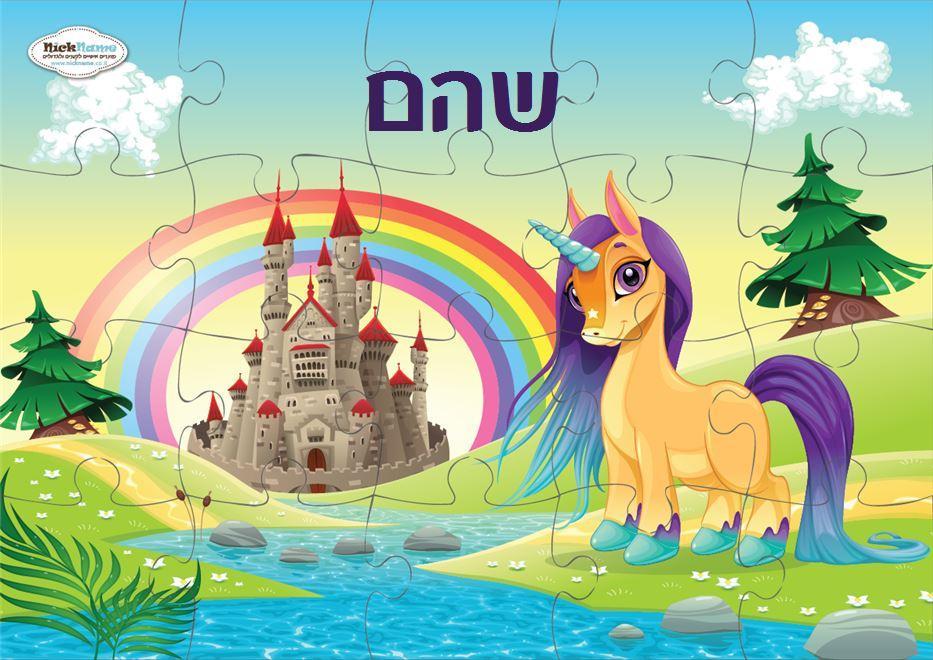 פאזלים לילדים - חד קרן וטירה
