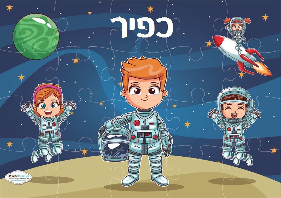 פאזלים לילדים - חלוצי החלל