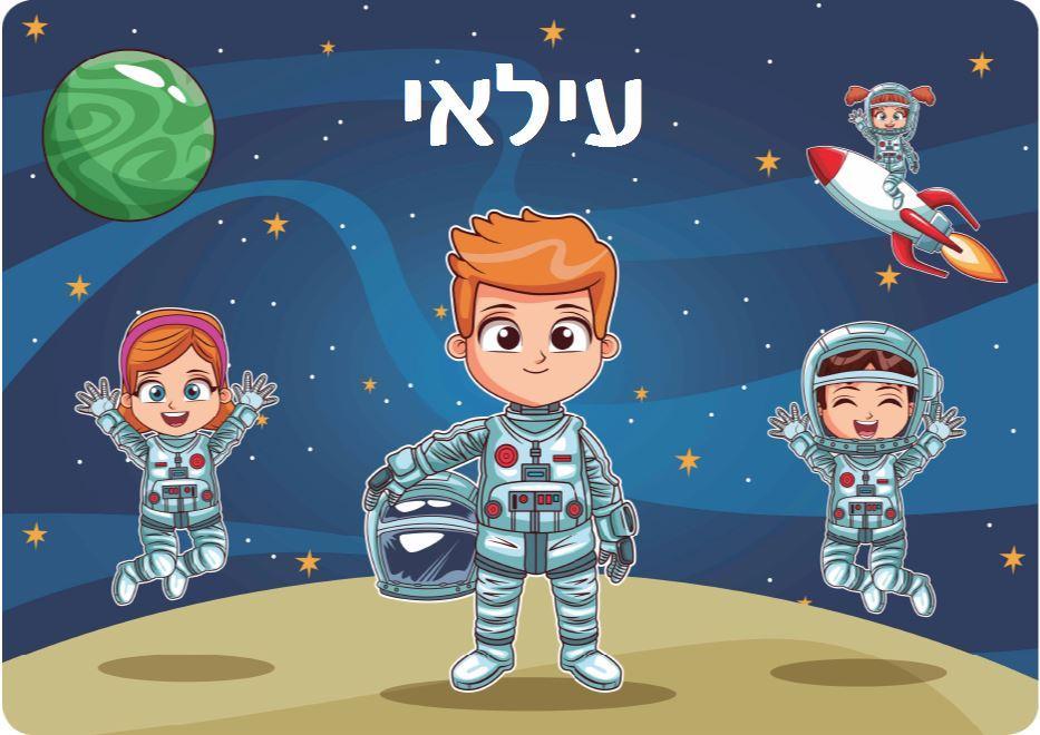 פלייסמנטים לילדים - חלוצי החלל