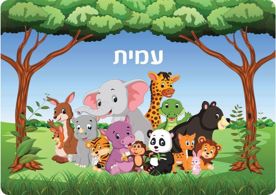 פלייסמנטים לילדים - חבורת החיות