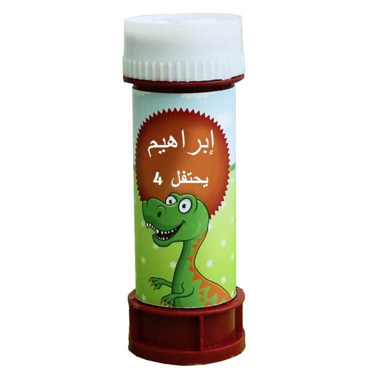 فقاعات صابون لعيد ميلاد (בועות סבון ליומולדת בערבית) - יום הולדת דינוזאורים (בערבית)