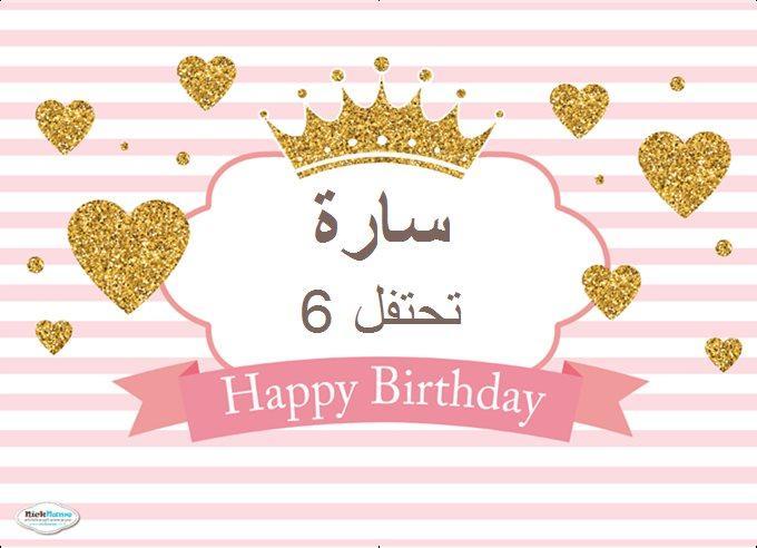 يافطات لعيد ميلاد (פוסטרים ליומולדת בערבית) - יום הולדת ורוד וזהב (בערבית)